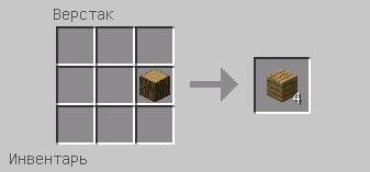 Как сделать в майнкрафте верстак 655